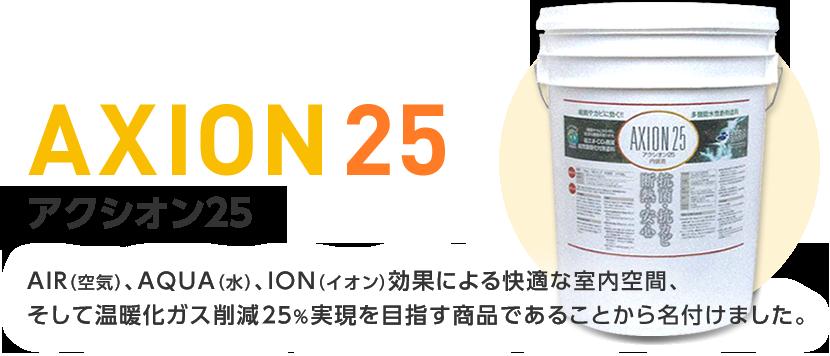 アクシオン25
