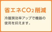 省エネCO2削減