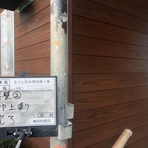 北斗七星外壁改修工事サムネイル